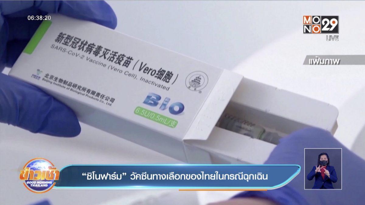 """""""ซิโนฟาร์ม"""" วัคซีนทางเลือกของไทยในกรณีฉุกเฉิน"""