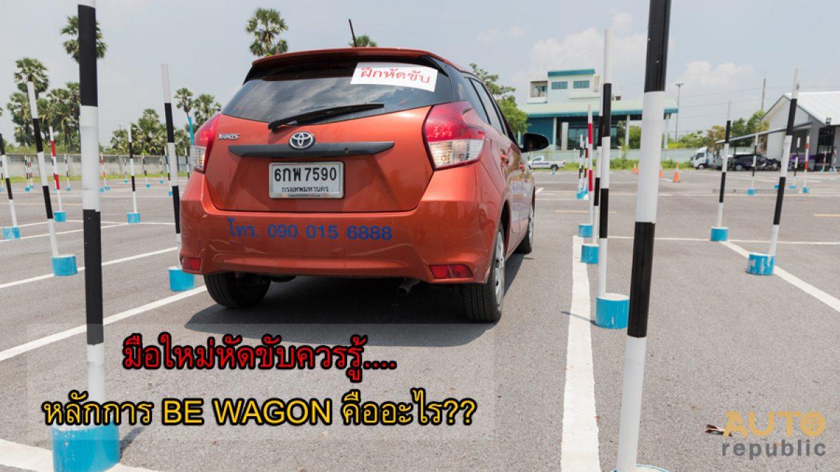มือใหม่หัดขับ ควรรู้....หลักการ BE WAGON คืออะไร แล้วมีประโยชน์อย่างไรบ้าง??