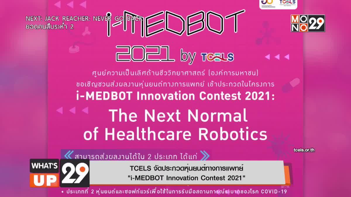 "TCELS จัดประกวดหุ่นยนต์ทางการแพทย์ ""i-MEDBOT Innovation Contest 2021"""