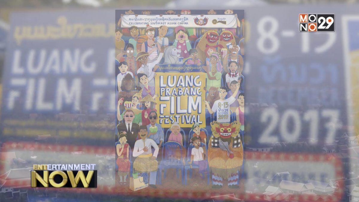 เทศกาลภาพยนตร์หลวงพระบางครั้งที่ 8 งานเฉลิมฉลองแด่วงการหนังอาเซียน ตอนที่ 1