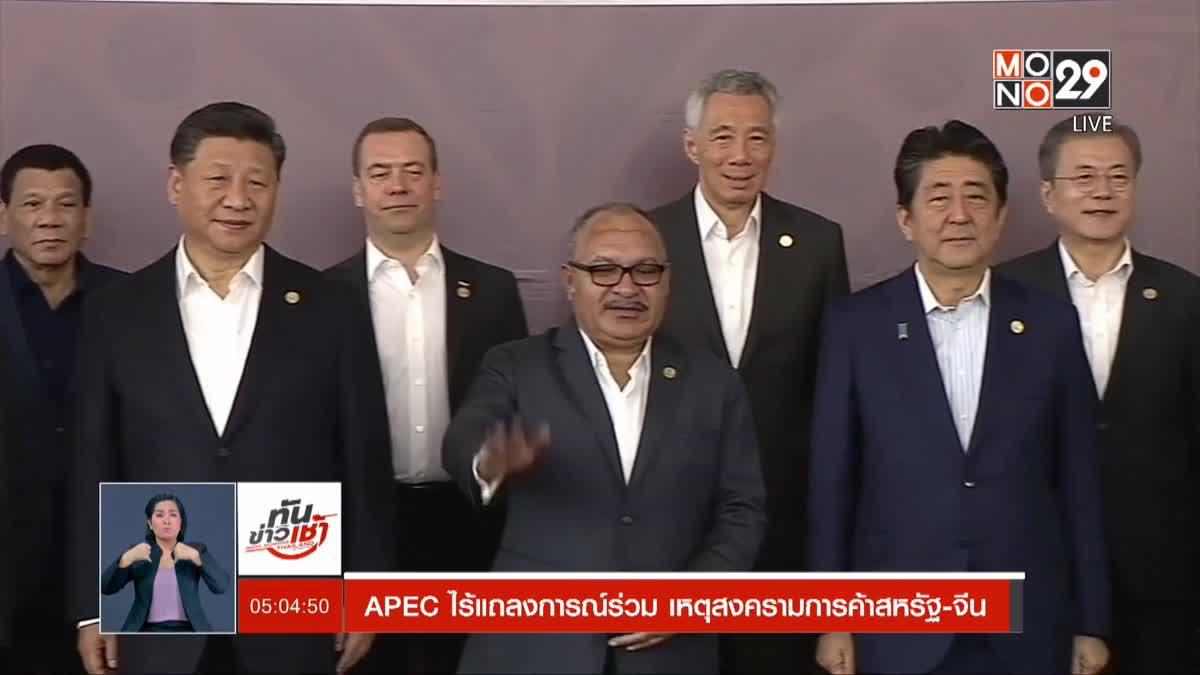 APEC ไร้แถลงการณ์ร่วม เหตุสงครามการค้าสหรัฐ-จีน