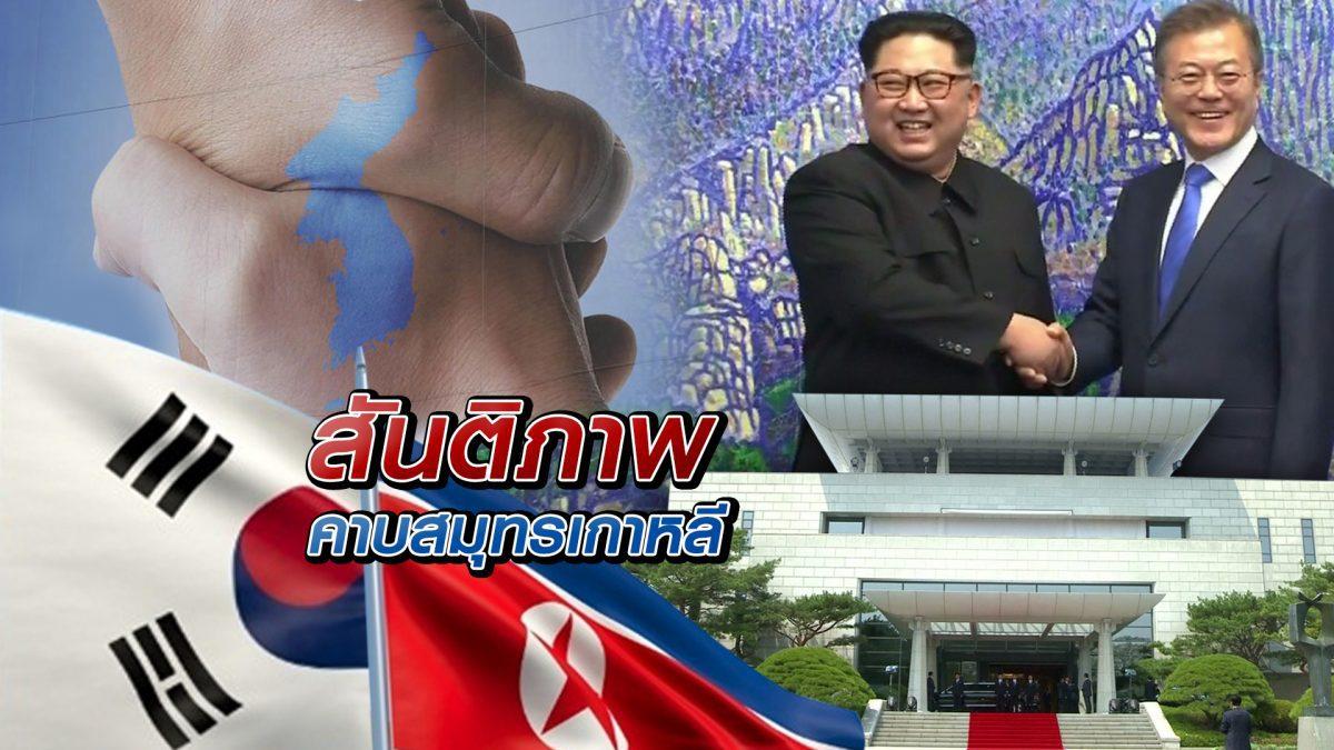 สันติภาพคาบสมุทรเกาหลี 27-04-61