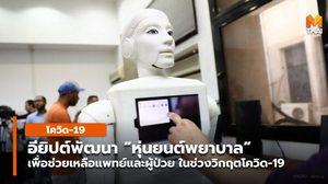 """อียิปต์ เปิดตัวช่วยยุคโควิด """"หุ่นยนต์พยาบาล"""" ที่มีชื่อว่า ชามส์ (Shams)"""
