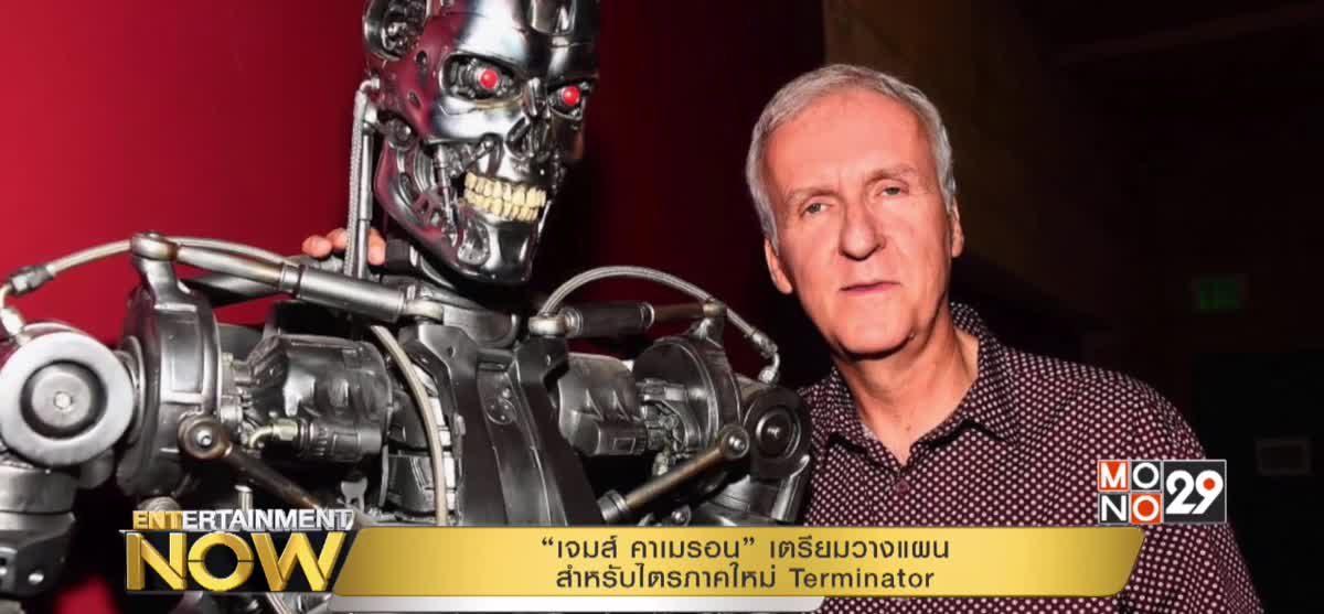 """""""เจมส์ คาเมรอน"""" เตรียมวางแผนสำหรับไตรภาคใหม่ Terminator"""
