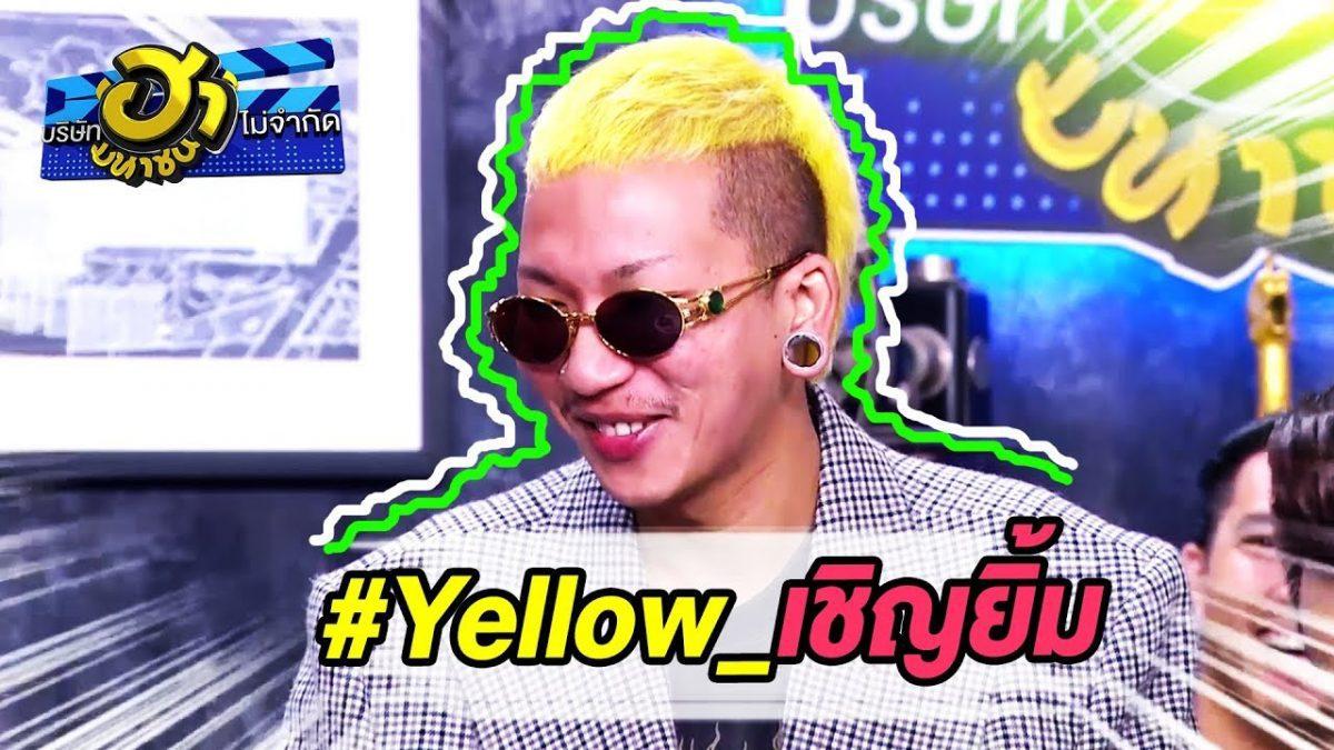 Yellow_เชิญยิ้ม ชื่อนี้ได้แต่ใดมา..ไปดู | บริษัทฮาไม่จำกัด (มหาชน)