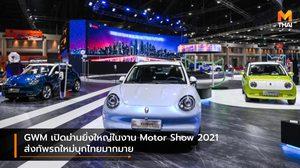 GWM เปิดม่านยิ่งใหญ่ในงาน Motor Show 2021 ส่งทัพรถใหม่บุกไทยมากมาย