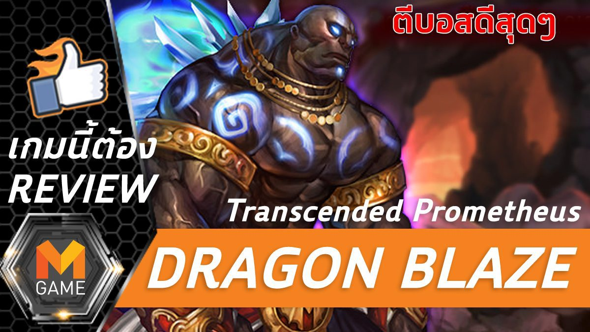 [REVIEW] Dragon Blaze โพรมีธีอุสอวตาร ตีบอสดีสุดๆ