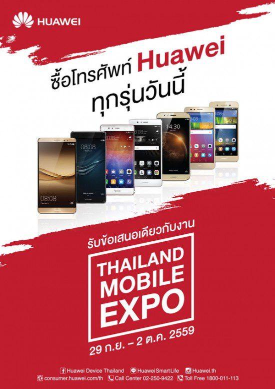 Huawei_Expo_2016_2