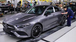 Mercedes-Benz CLA 2020 เตรียมขึ้นสายผลิต พร้อมขายเดือนพฤษภาคมนี้