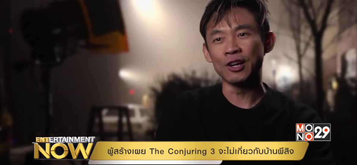 ผู้สร้างเผย The Conjuring 3 จะไม่เกี่ยวกับบ้านผีสิง