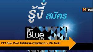 PTT Blue Card สิทธิพิเศษจากพันธมิตรกว่า 100 ร้านค้า พร้อมโปรดีๆ เพียบ