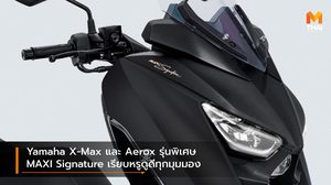 Yamaha X-Max และ Aerox รุ่นพิเศษ MAXI Signature เรียบหรูดูดีทุกมุมมอง