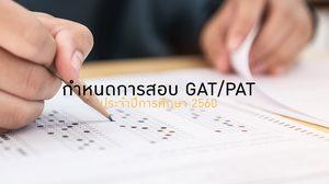 กำหนดการสอบ GAT/PAT ประจำปีการศึกษา 2560