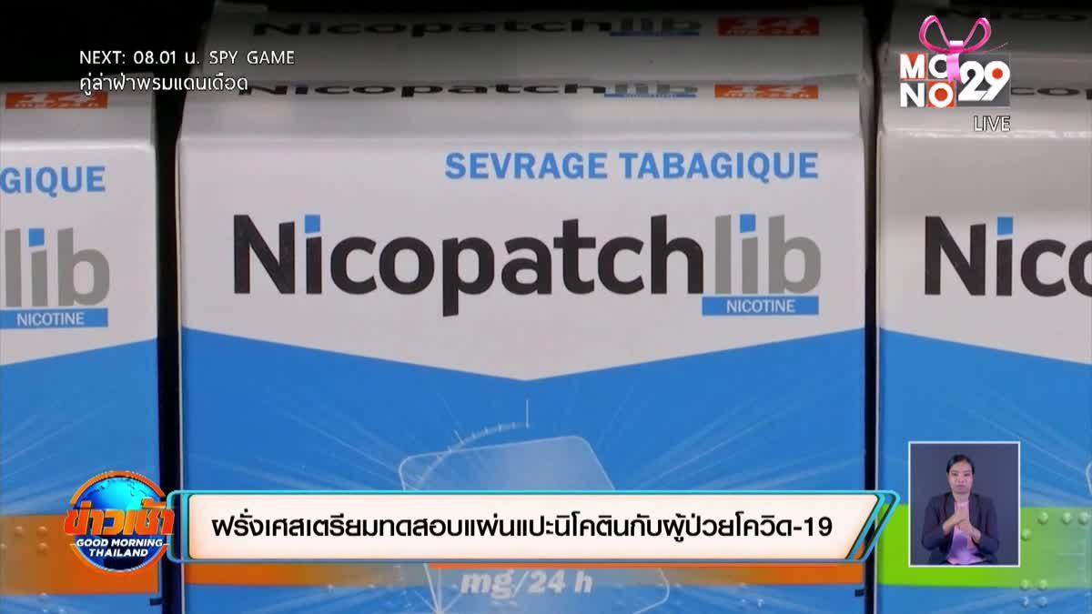 ฝรั่งเศสเตรียมทดสอบแผ่นแปะนิโคตินกับผู้ป่วยโควิด-19