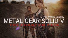 "Metal Gear Solid V – The Phantom Pain กับ Cosplay ที่ดู ""จริง"" ที่สุด!!"