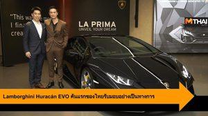 Lamborghini Huracán EVO คันแรกของไทยรับมอบอย่างเป็นทางการ