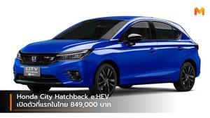 Honda City Hatchback e:HEV เปิดตัวที่แรกในไทย 849,000 บาท