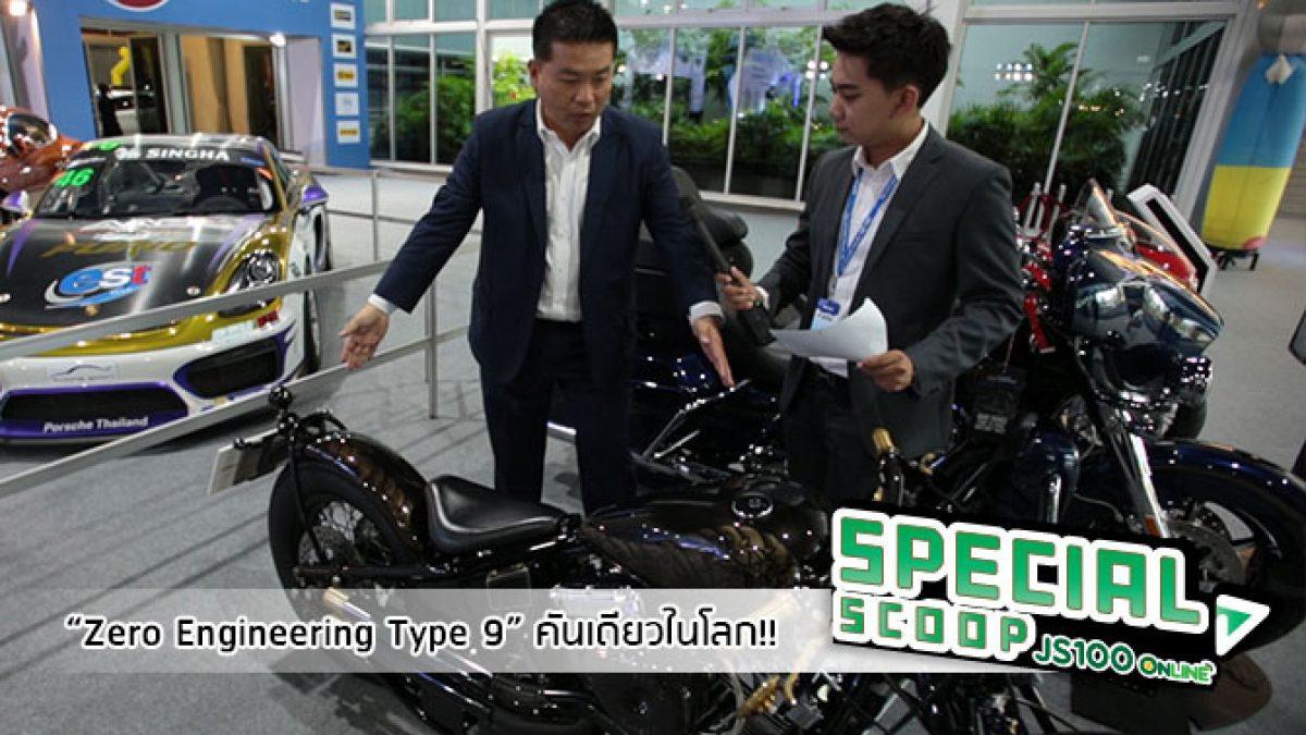 """Zero Engineering Type 9"" คันเดียวในโลก!! ที่ Fast Auto Show Thailand 2018"