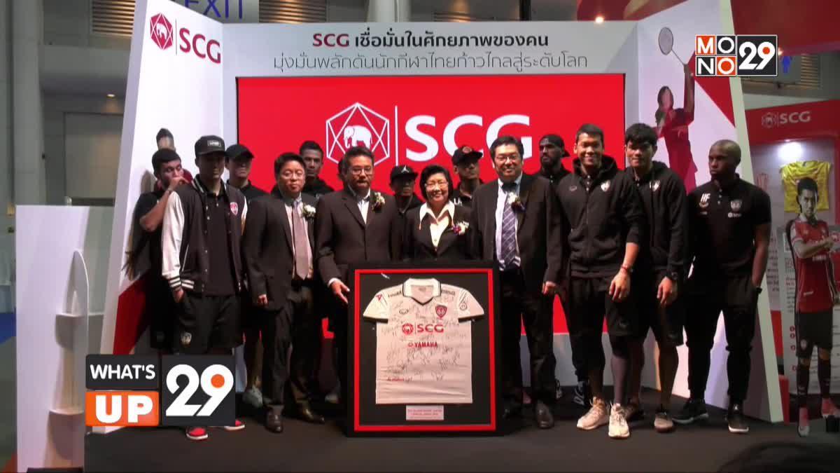 SCG เปิดตัวบูธประชาสัมพันธ์โครงการสนับสนุนกีฬา