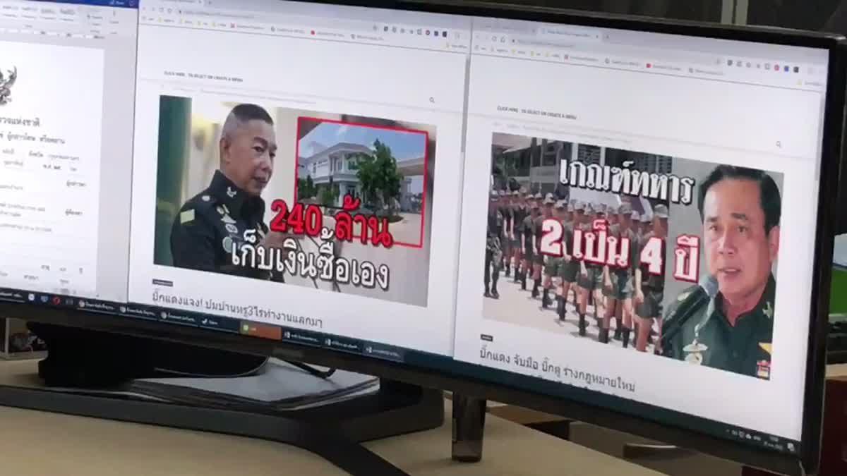 คสช. แจ้ง ปอท. ดำเนินคดีเว็บปลอมกุข่าว 'บิ๊กแดง' จับมือ 'บิ๊กตู่' ร่างกม.เกณฑ์ทหาร 2 ปี เป็น 4 ปี