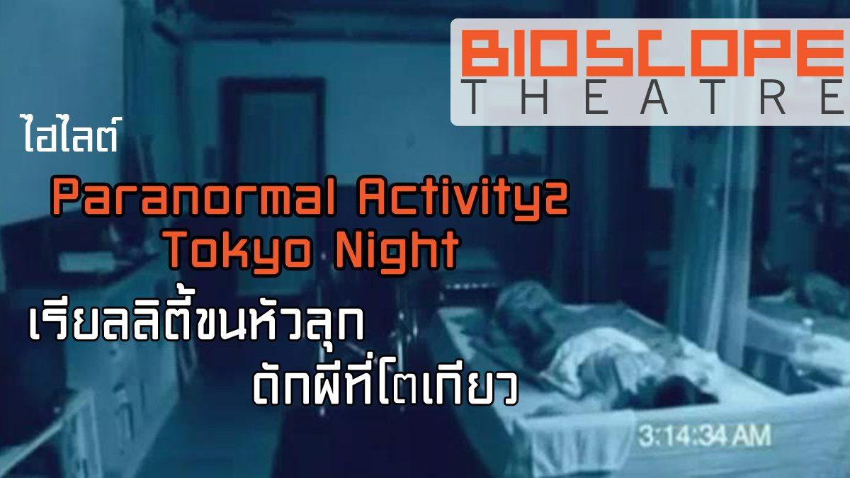 ไฮไลต์ Paranormal Activity 2 - Tokyo Night