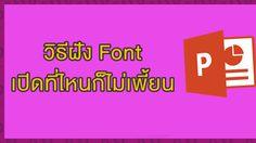 วิธีฝัง Font ใน PowerPoint เปิดที่ไหนก็ไม่เพี้ยน!
