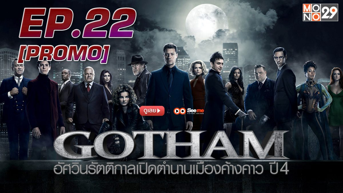 Gotham อัศวินรัตติกาลเปิดตํานานเมืองค้างคาว ปี 4 EP.22 [PROMO]