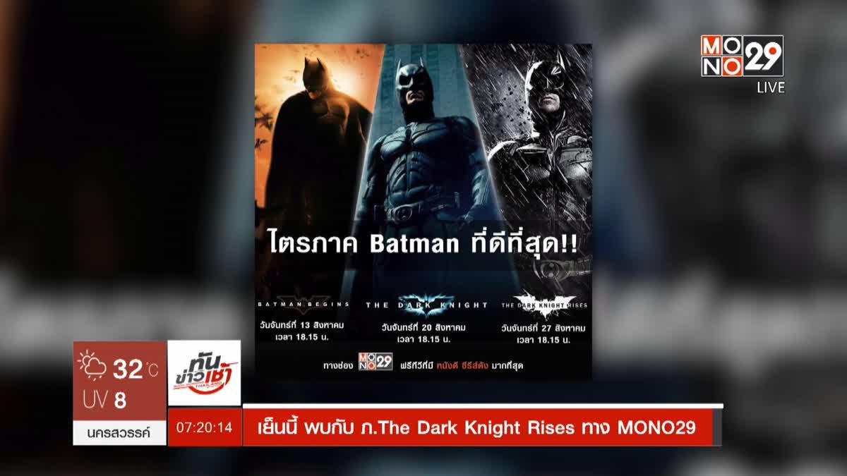 เย็นนี้ พบกับ ภ.The Dark Knight Rises ทาง MONO29