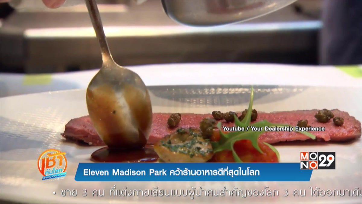 Eleven Madison Park คว้าร้านอาหารดีที่สุดในโลก