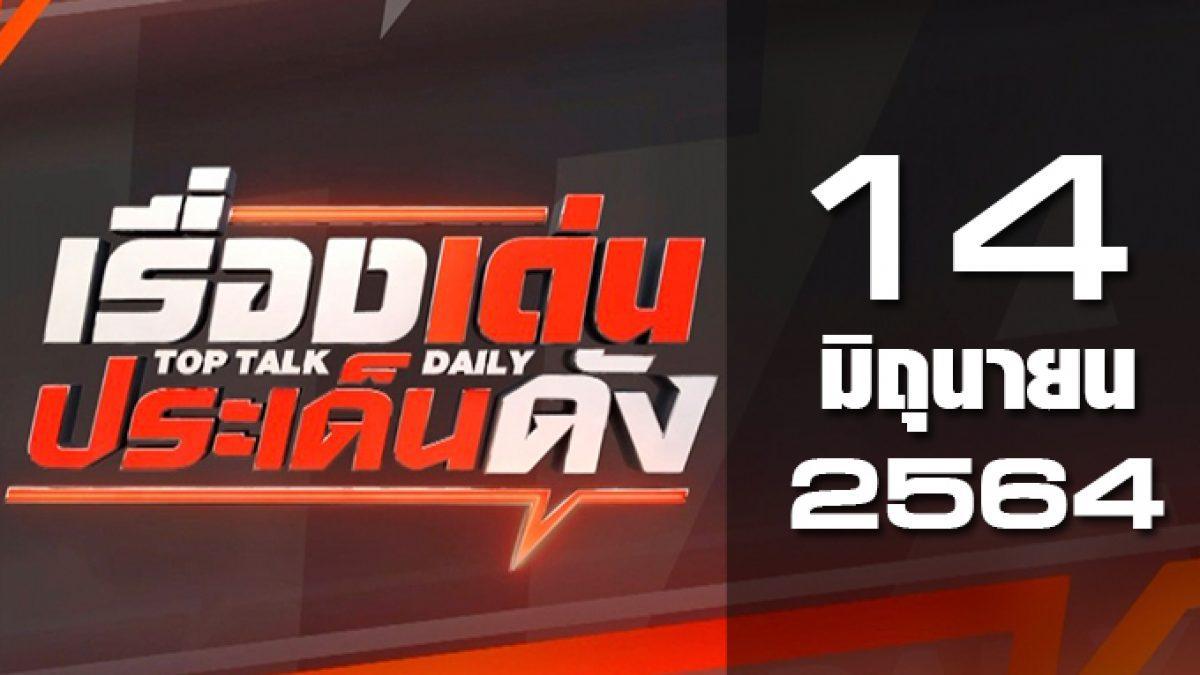เรื่องเด่นประเด็นดัง Top Talk Daily 14-06-64
