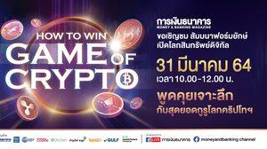 """วารสารการเงินธนาคาร จัด Live Seminar เปิดโลกสินทรัพย์ดิจิทัล หัวข้อ """"How to Win The Game of Crypto? ดึง 3 กูรูแถวหน้าของเมืองไทยถกทุกประเด็นร้อนโลกคริปโทฯ"""