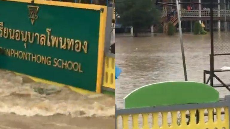 'พายุโพดุล' ถล่มหนักน้ำหลาก นร. 2 พันชีวิตติดอยู่ภายในโรงเรียน
