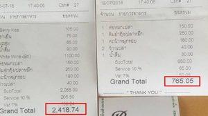ผู้บริหารร้านอาหารดัง แจงปมบิลเจ้าปัญหา คิดเงินเกิน 3 เท่า