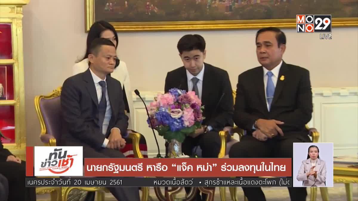 """นายกรัฐมนตรี หารือ """"แจ็ค หม่า"""" ร่วมลงทุนในไทย"""