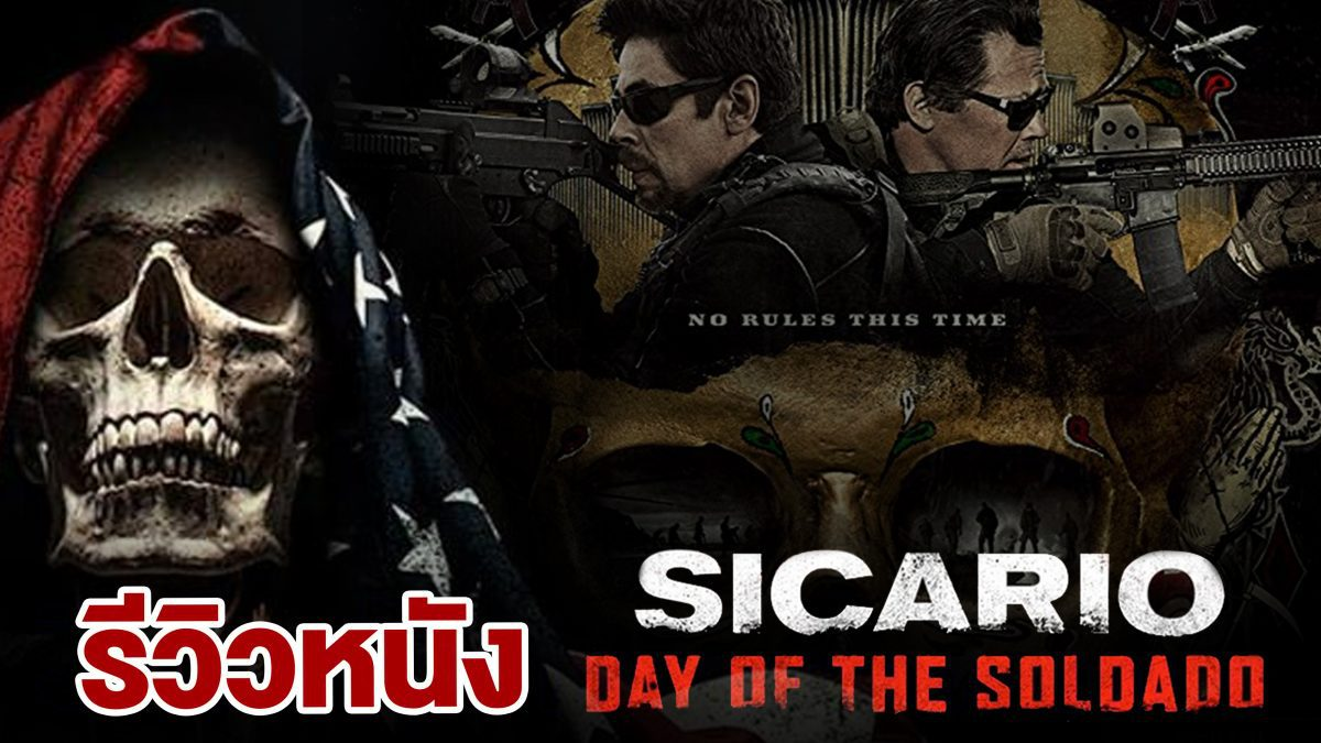 รีวิว Sicario: Day of the Soldado