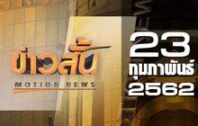 ข่าวสั้น Motion News Break 1 23-02-62
