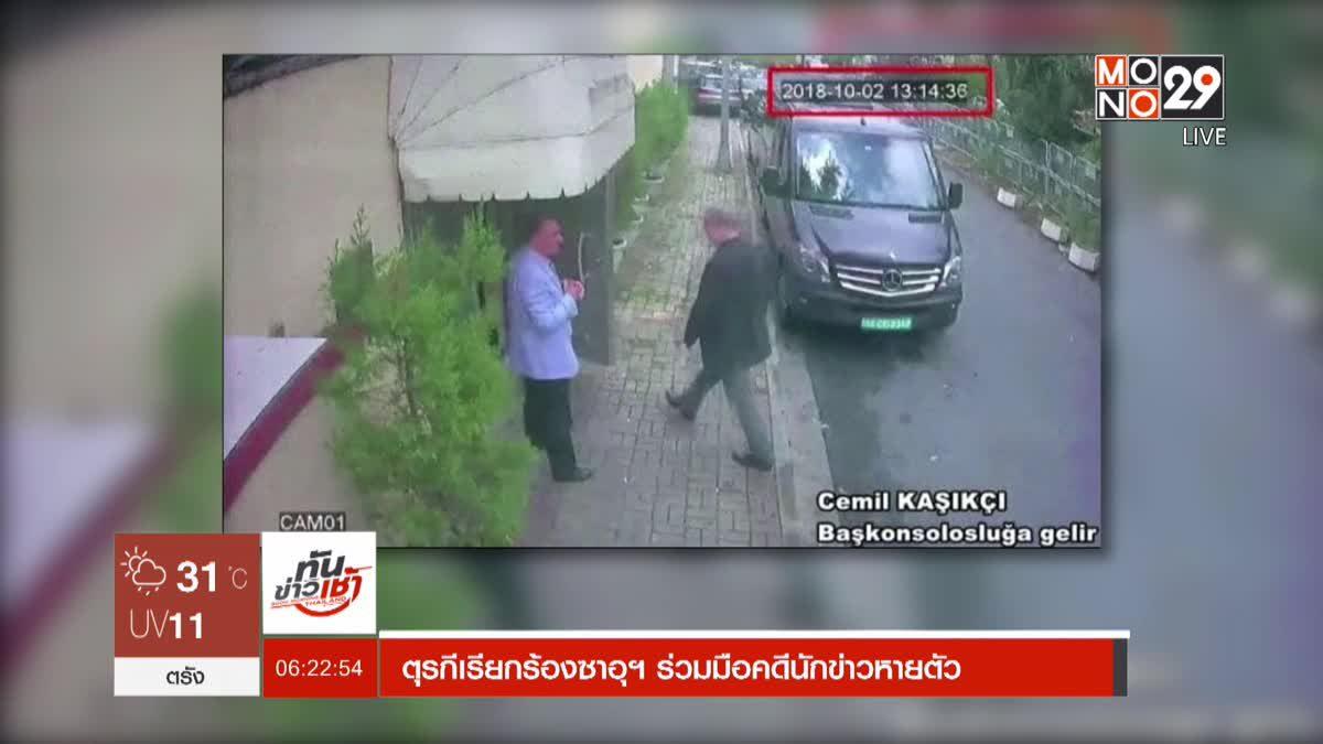 ตุรกีเรียกร้องซาอุฯ ร่วมมือคดีนักข่าวหายตัว
