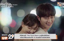 """ซีรีส์เกาหลี """"The Third Charm มนต์รักครั้งที่สาม"""" พร้อมให้รับชมครบทั้ง 16 ตอนแล้วที่ MONOMAX"""