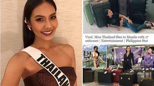ปรากฏการณ์ ชลิตา สื่อทั่วโลกจับตา นางงามไทย มีอะไรดีต้องขน 17 กระเป๋า 300 กิโล!