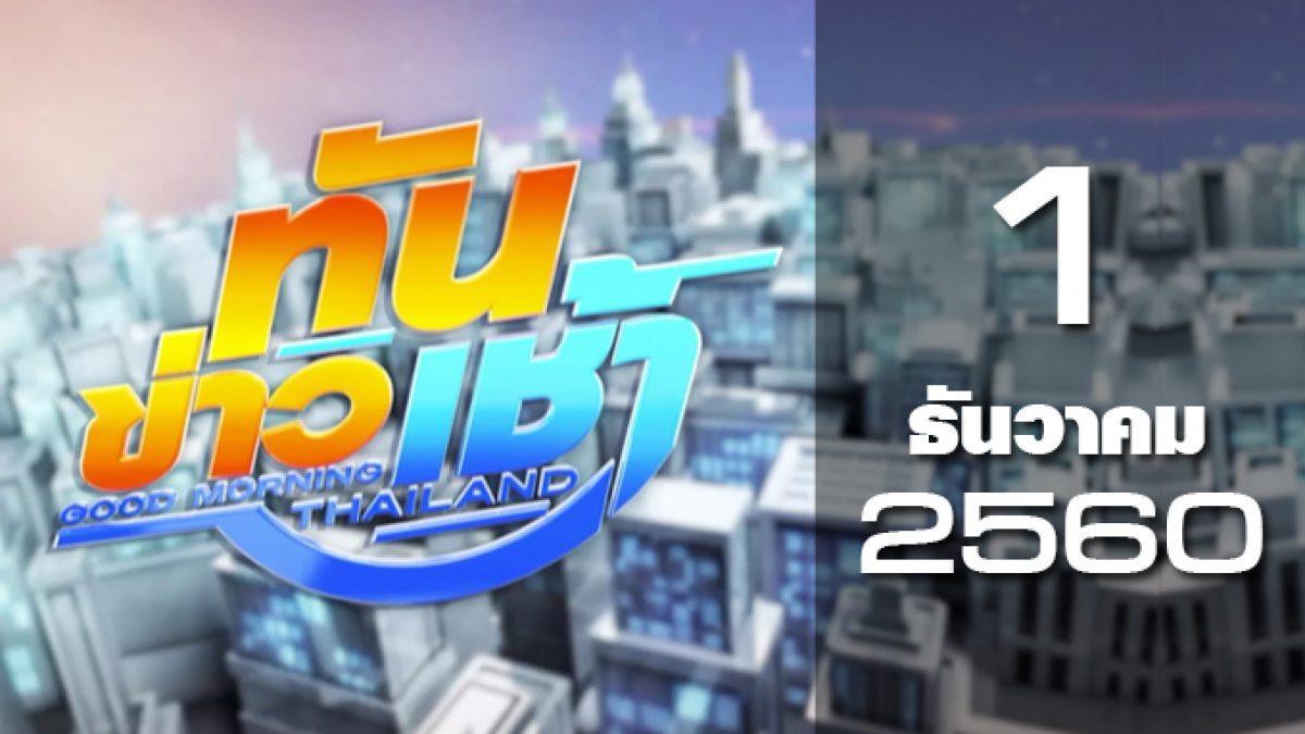 ทันข่าวเช้า Good Morning Thailand 01-12-60
