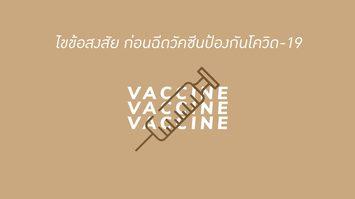 ไขข้อสงสัย ก่อนฉีดวัคซีนป้องกันโควิด-19 (Covid19)