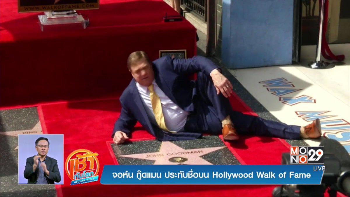 จอห์น กู๊ดแมน ประทับชื่อบน Hollywood Walk of Fame