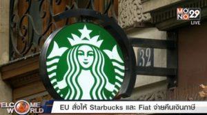 Starbucks และ Fiat อ่วม! โดน EU เรียกภาษีคืน