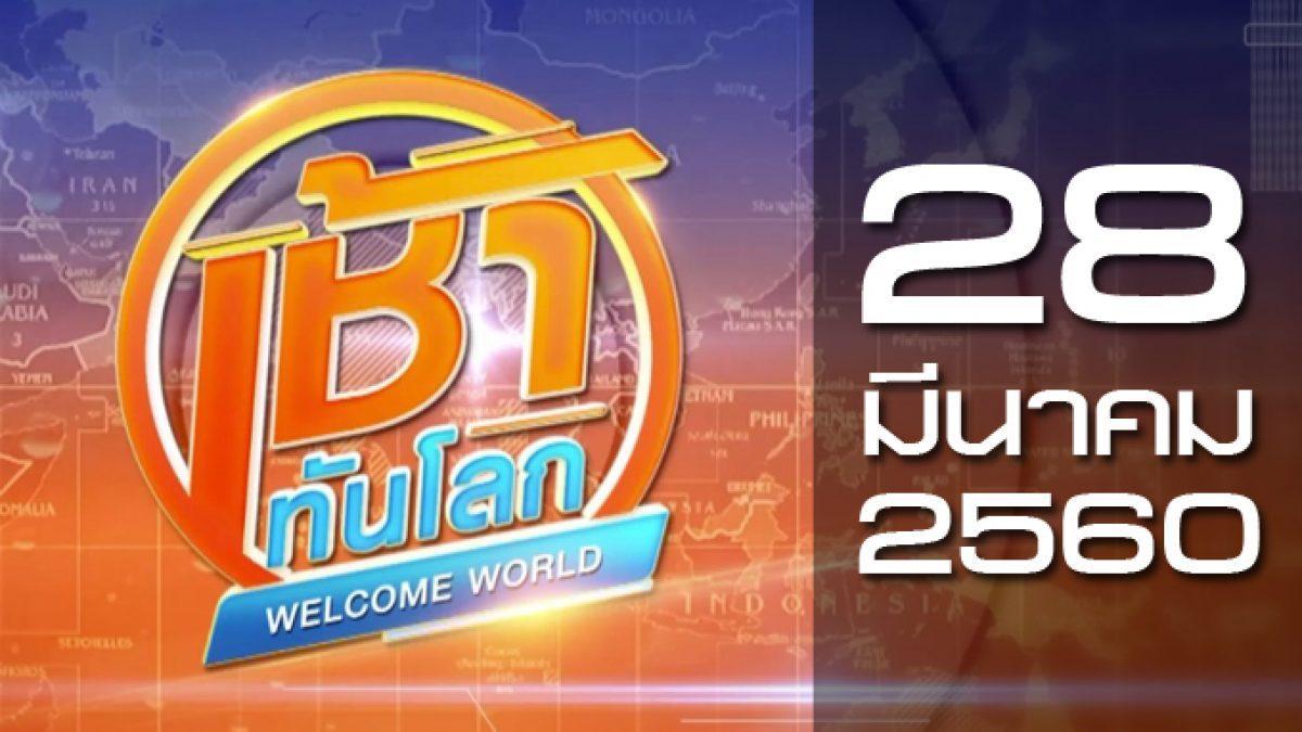 เช้าทันโลก Welcome World 28-03-60