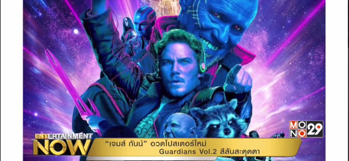"""""""เจมส์ กันน์"""" อวดโปสเตอร์ใหม่ Guardians Vol.2 สีสันสะดุดตา"""