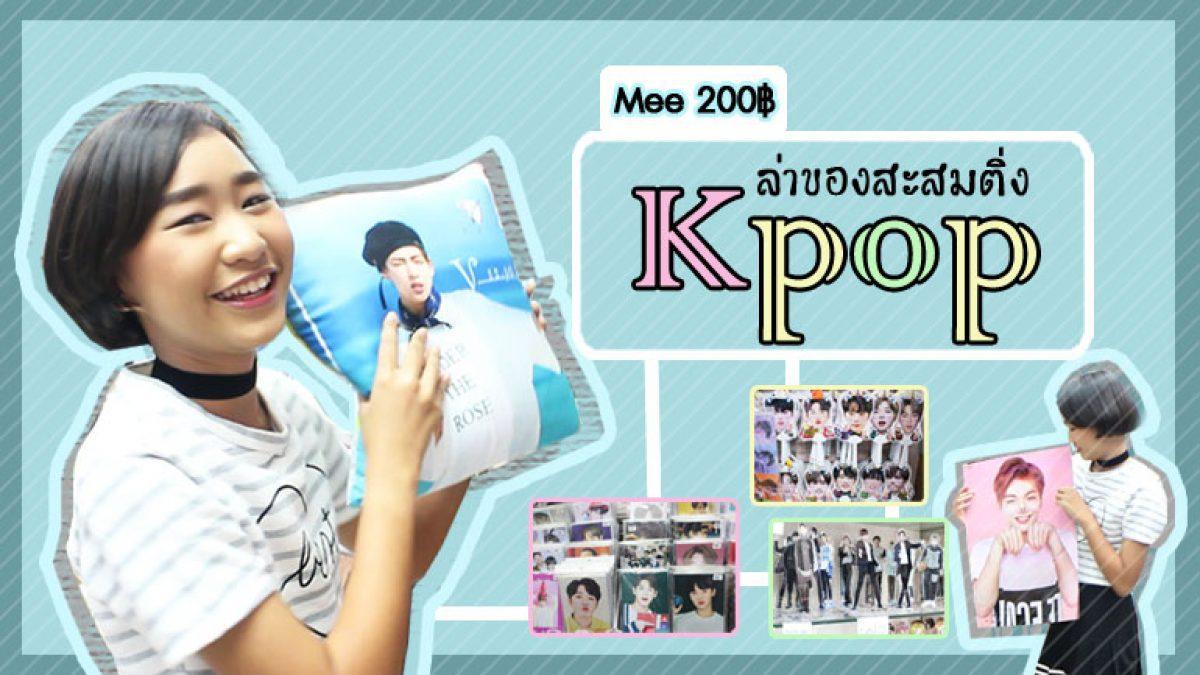 MEE 200 ตอน ล่าของสะสมติ่ง k-pop