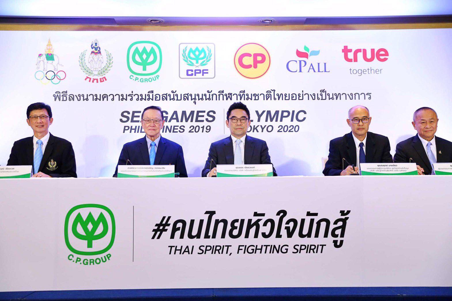 """""""เครือซีพี"""" หนุนทัพนักกีฬาไทยสู้ 2 ศึก """"ซีเกมส์-โอลิมปิก"""" จัดเต็มทั้งอาหารและการสื่อสาร"""
