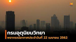 กรมอุตุฯ ชี้ไทยตอนบนร้อนจัดหลายพื้นที่ แนะเลี่ยงกิจกรรมกลางแจ้ง
