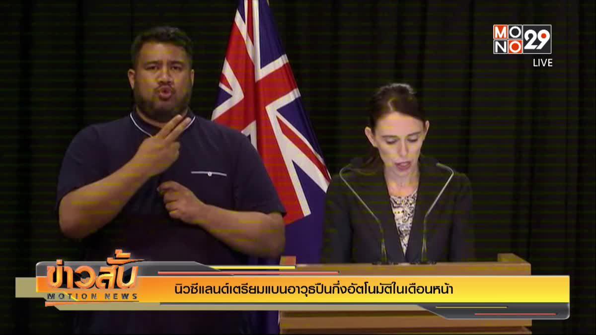 นิวซีแลนด์เตรียมแบนอาวุธปืนกึ่งอัตโนมัติในเดือนหน้า