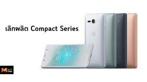 ลาก่อนจอเล็ก Sony อาจจะยกเลิกการผลิต Xperia Compact